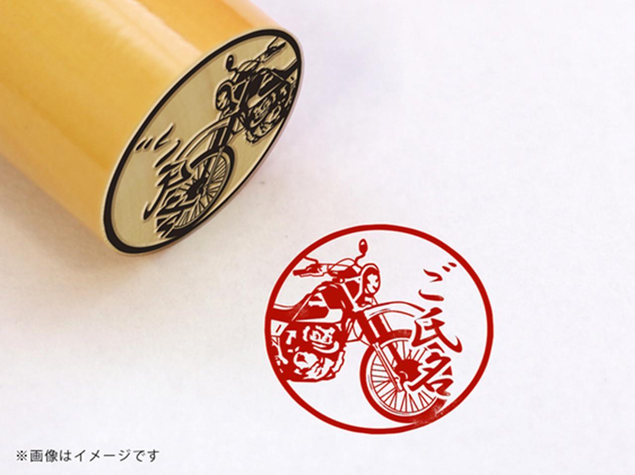 Images : 【SUZUKI】ジェベル200・柘植丸印18mm
