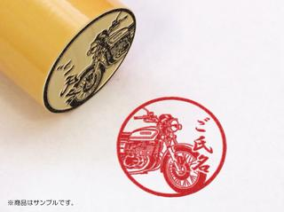 【SUZUKI】GT380・柘植丸印18mm