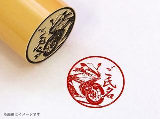 【YAMAHA】YZF-R3・柘植丸印18mm