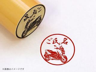 【YAMAHA】XMAX・柘植丸印18mm
