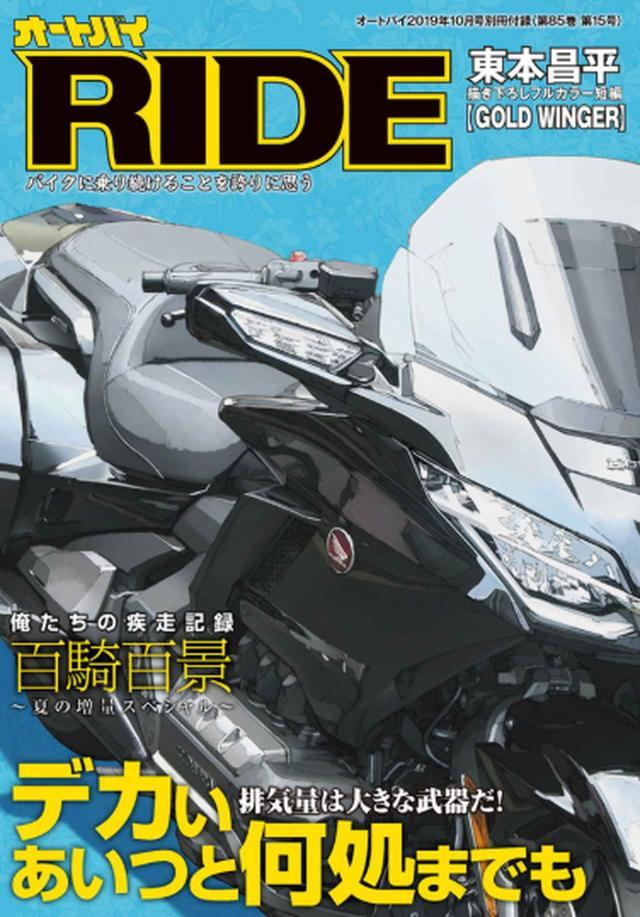 画像2: 〈JAPAN BIKE OF THE YEAR 2019〉を発表!『オートバイ』10月号は8月30日(金)発売開始、今月は別冊付録2冊付き!!