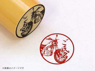 【YAMAHA】トリッカー・柘植丸印18mm