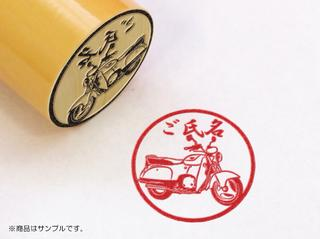 【SUZUKI】SW-1・柘植丸印18mm