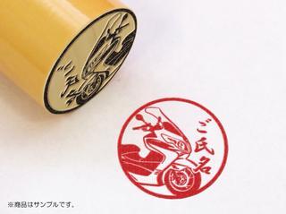 【SUZUKI】スカイウェイブ400・柘植丸印18mm