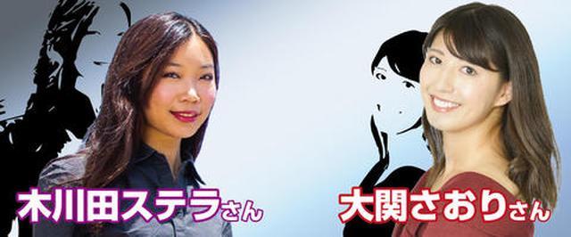 画像4: オートバイ女子部でおなじみの大関さおりさん&木川田ステラさんも参戦!