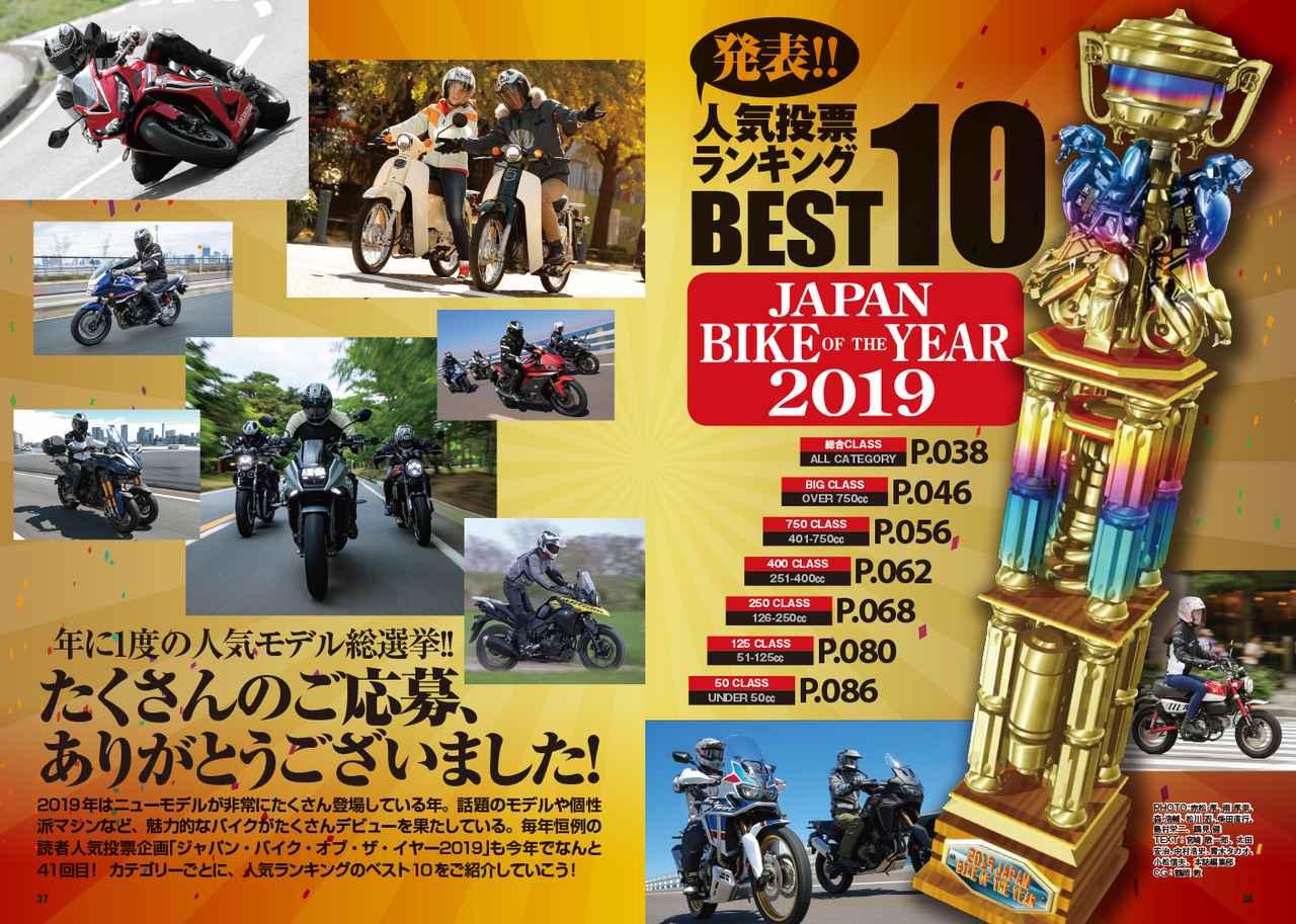 画像1: 大人気企画「ジャパン・バイク・オブ・ザ・イヤー」の結果発表号です!
