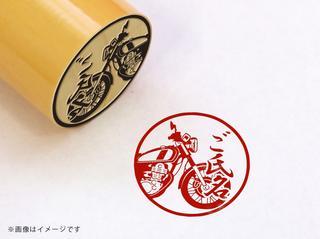 【YAMAHA】SR400・柘植丸印18mm
