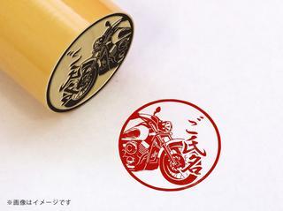 【YAMAHA】ドラッグスター400・柘植丸印18mm