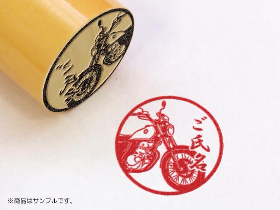 Images : 【SUZUKI】グラストラッカー・柘植丸印18mm