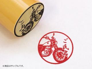 【SUZUKI】グラストラッカー・柘植丸印18mm