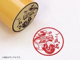 【SUZUKI】GSX1300R ハヤブサ・柘植丸印18mm