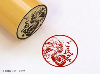 【YAMAHA】FJR1300AS/A・柘植丸印18mm