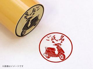 【YAMAHA】ジョグZR・柘植丸印18mm