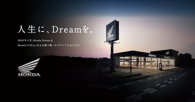 画像: Honda Dream ネットワーク|Honda