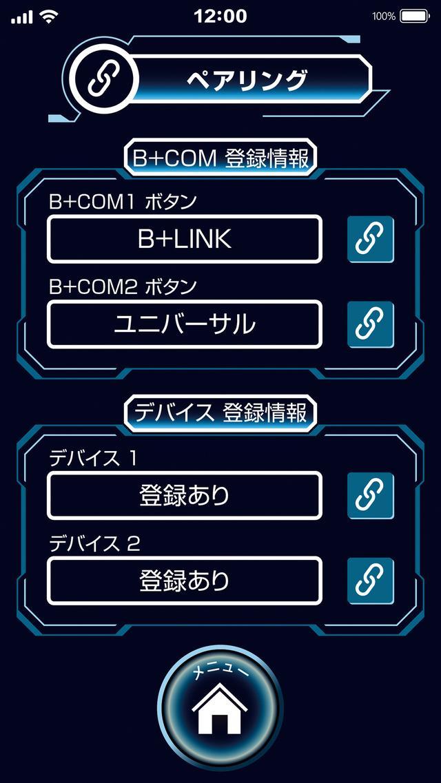 画像1: ブルートゥースインカム「B+COM」の能力を簡単に使いこなせるアプリが登場! サインハウス「B+COM U Mobile APP」