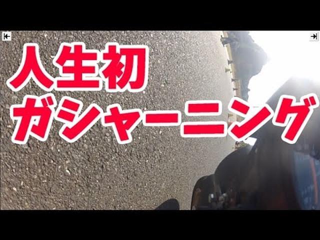 画像: カスタムした愛車でジムカーナ! 前編 GSX-R250R www.youtube.com
