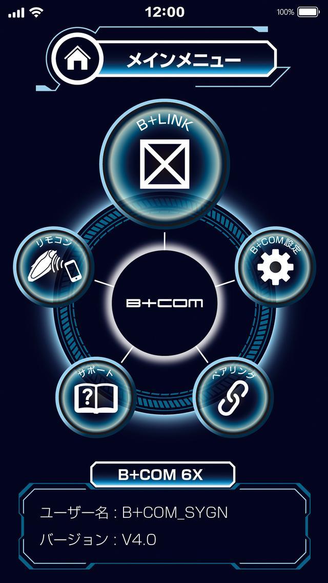 画像: 価格:無料(App Storeよりダウンロード/近日配信開始予定) [対応機種] B+COM SB6X
