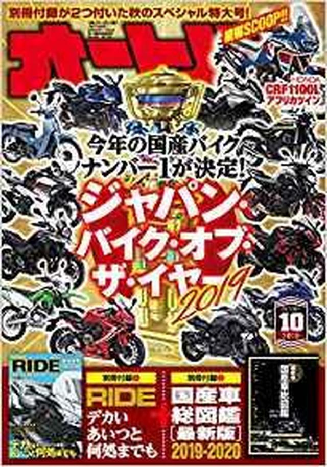 画像: オートバイ 2019年10月号 [雑誌] | オートバイ編集部 |本 | 通販 | Amazon