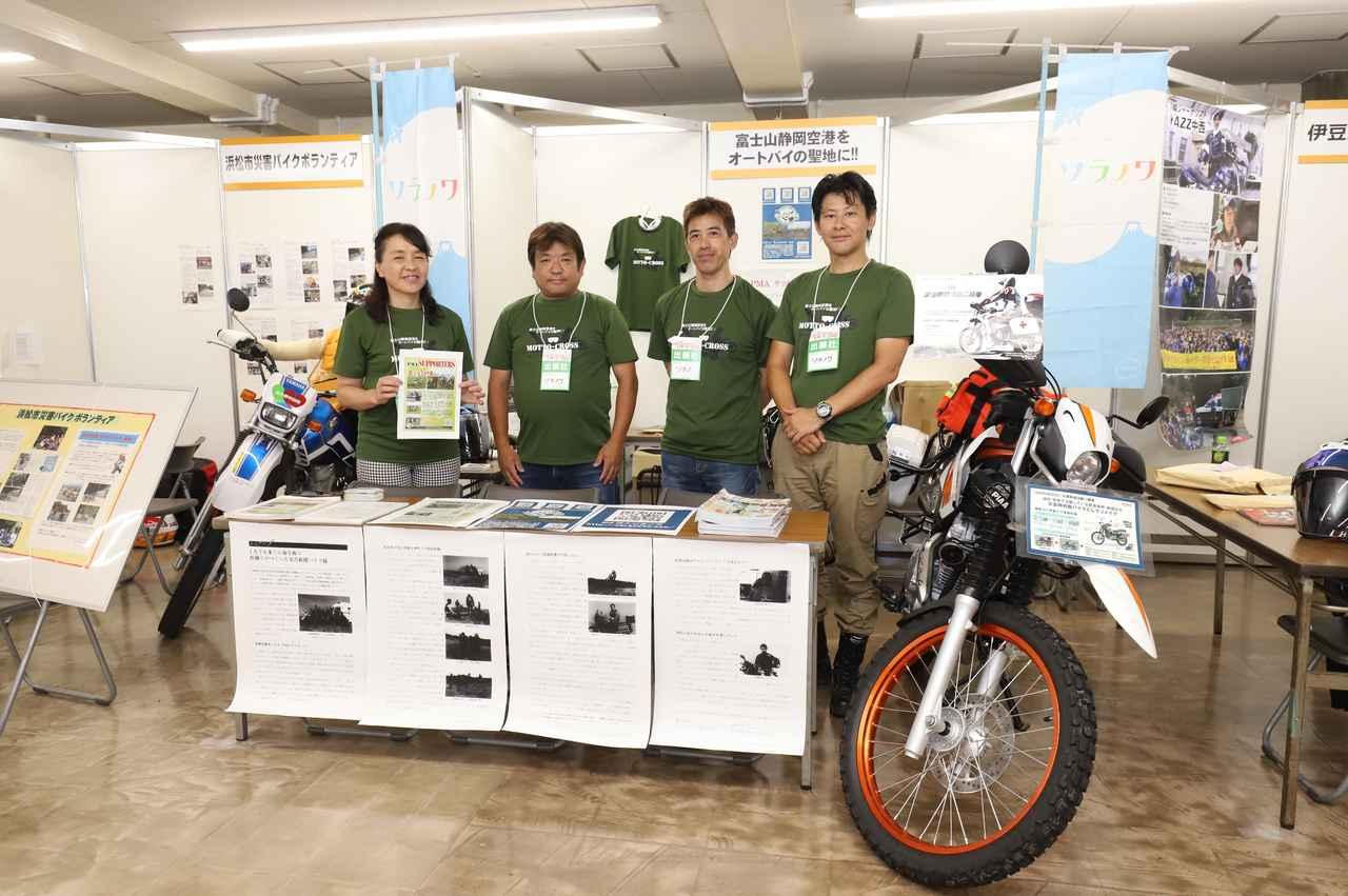Images : 11番目の画像 - バイクのふるさと浜松2019 ブース紹介 - webオートバイ