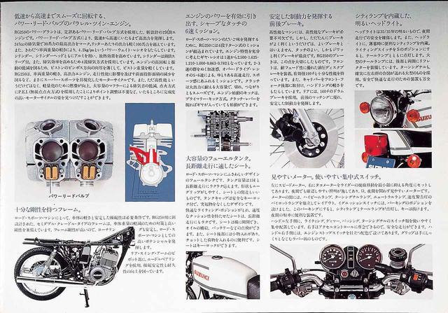 画像: スポークホイールを持つ初期型のカタログで、エンジンや車体の特徴を述べている。左上は吸気系の解説で、青地のイラストで赤は吸入経路を示し、上側はピストンバルブ、下側はリードバルブとなる。シリンダーは裏側から見たところで、下側に見える金色の部分がリードバルブとなる。右隣はミッションの写真で、1965年のT20以来、スズキはこのクラスに6段を採用し続けた。下の外装パーツを取り外した写真からわかるように、専用設計のセミダブルクレードルは、ヘッドパイプ下方から後方に向かって2本の鋼管をまっすぐ伸ばし、シートレールとして機能させる。