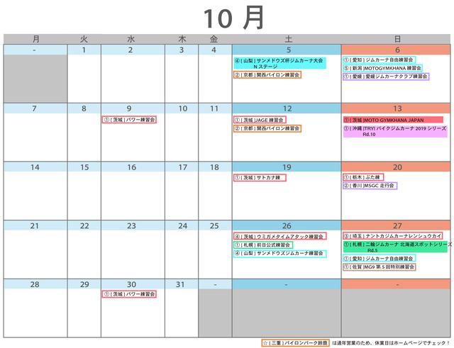 画像1: <ジムカーナ>初心者歓迎!10月と11月の大会・練習会のスケジュール〜今回はJAGE練習会に注目してみた