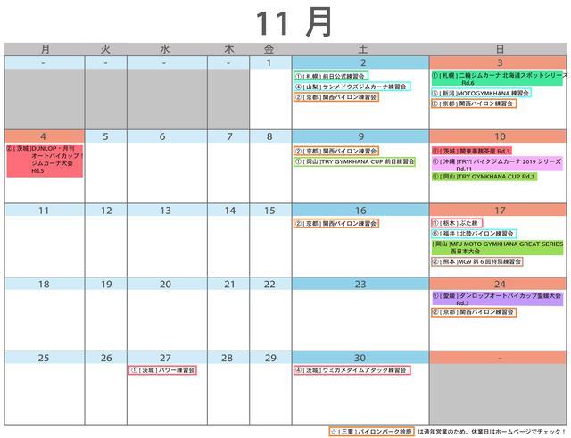 画像2: <ジムカーナ>初心者歓迎!10月と11月の大会・練習会のスケジュール〜今回はJAGE練習会に注目してみた