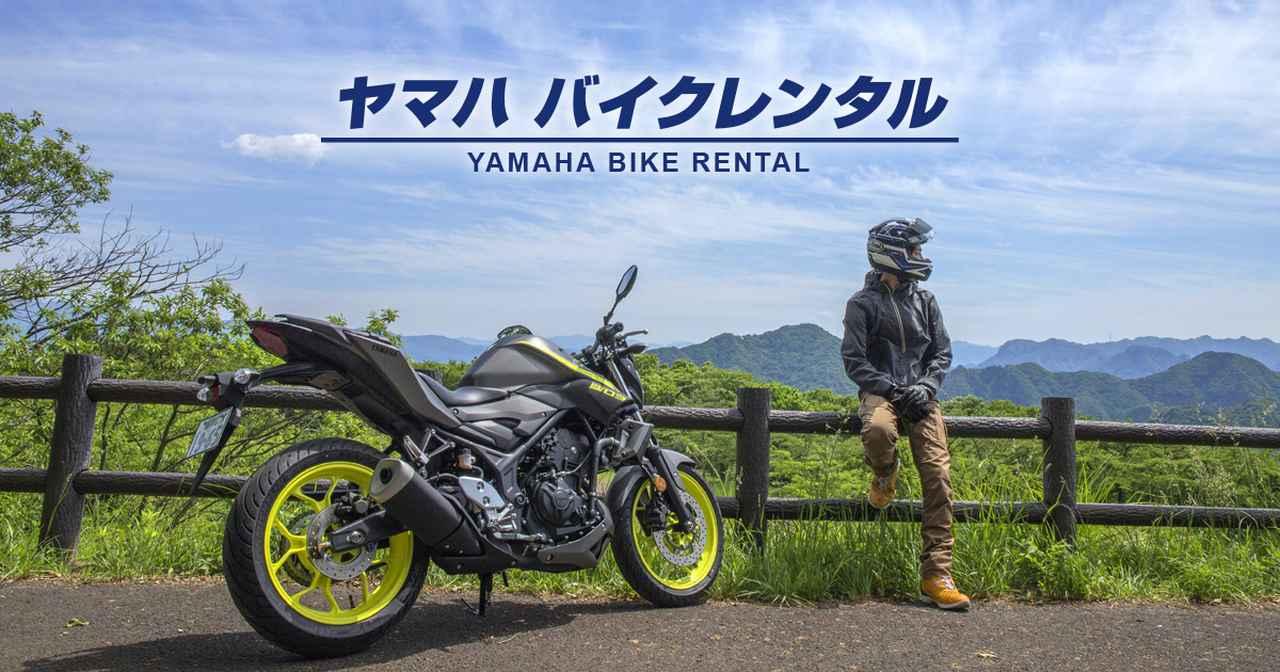 画像1: バイクもキャンプ用品も全部まるっと貸し出すという新たなサービス