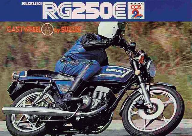 画像: キャストホイールを採用したRG250Eのカタログで、コーナリング中の車両を大きく表紙に使う。前後輪がよく見える角度でもある。