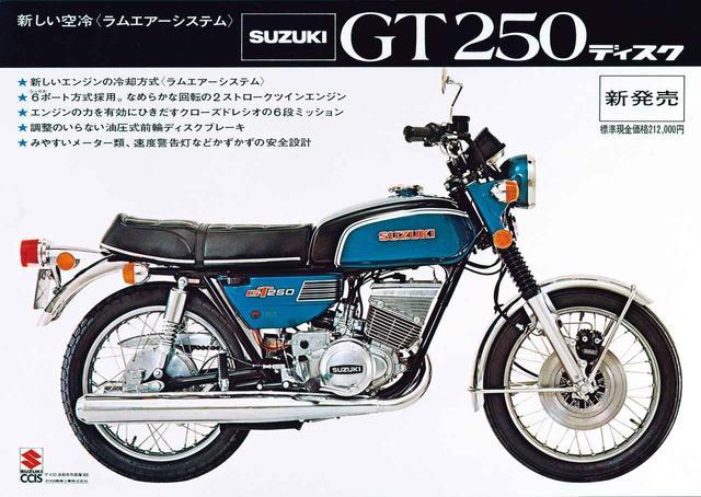 画像: カタログの写真は1972年型。GT250 B1あるいはGT250Ⅱと呼ばれる。シリンダーヘッドに冷却風を集めるためのラムエアシステムを導入したのが新しい。フロントブレーキはディスク化された。