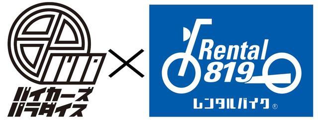 画像: 今、話題の「バイカーズパラダイス南箱根」で、最新のオートバイにも乗れる「1時間レンタル」がスタート!