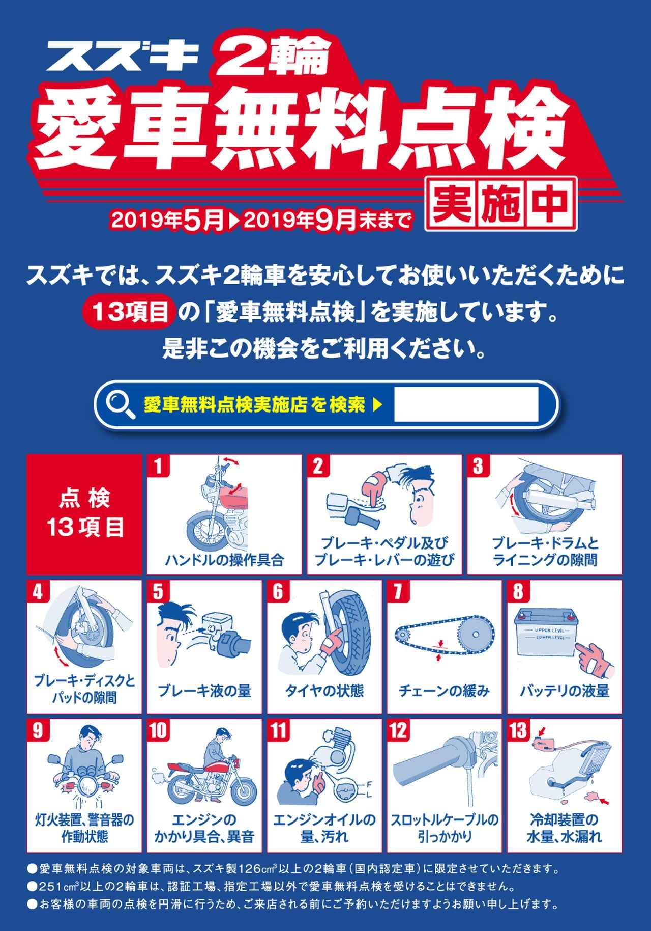 画像: スズキ2輪愛車無料点検/実施店の検索はこちら!