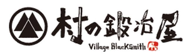 画像: 村の鍛冶屋 - 商品検索結果一覧