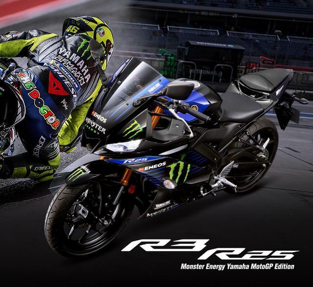 画像: R3/R25 Monster Energy Yamaha MotoGP Edition - バイク・スクーター|ヤマハ発動機株式会社
