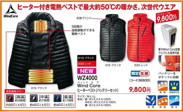 画像4: 【第5位】ヒーター付き電熱ベスト! 9800円