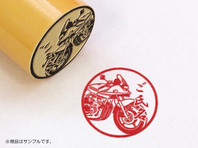 画像: あなたの愛車と名前が印鑑に! バイクの「はんこ」が作れるのをご存知ですか? - webオートバイ
