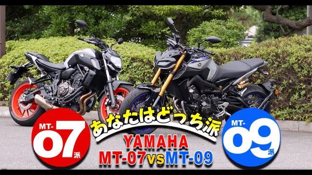 画像1: ライダーたちが激論開始??【 ヤマハ MT-07 vs MT-09 】あなたはどっち派?(前編) youtu.be