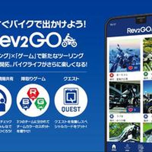 画像: 「ツーリング」x「位置情報ゲーム」のゲームアプリ「Rev2GO」を配信開始! - トピックス | ヤマハ発動機株式会社