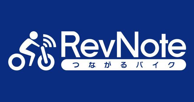 画像: RevNote by つながるバイク