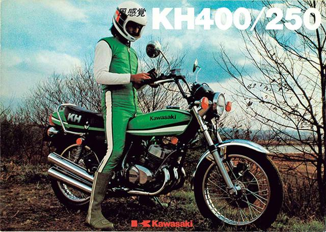 画像1: 【付録2】1980年型 KH250&KH400 カタログ