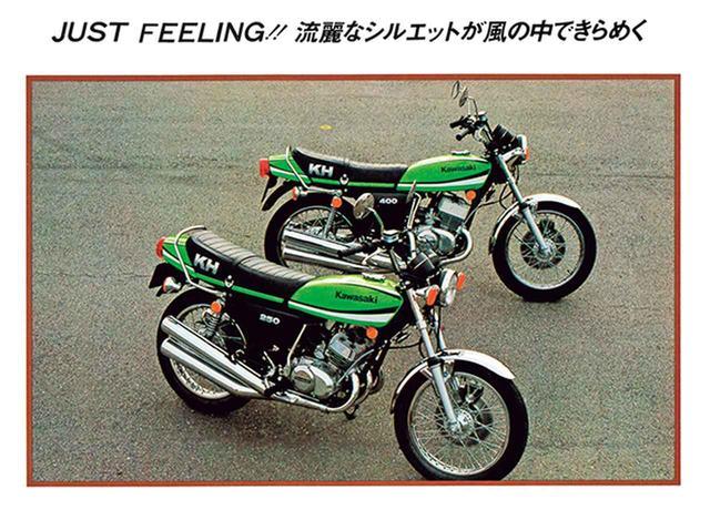 画像4: 【付録2】1980年型 KH250&KH400 カタログ