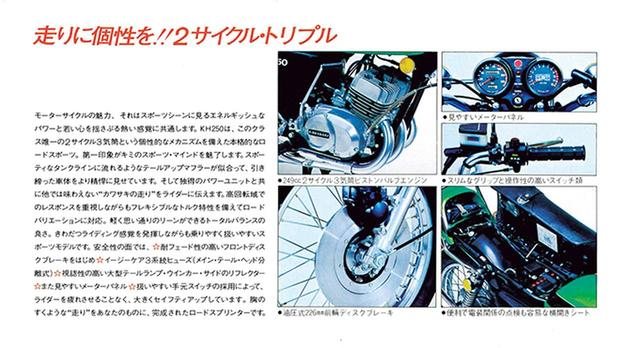 画像3: 【付録1】1979年型 KH250 カタログ