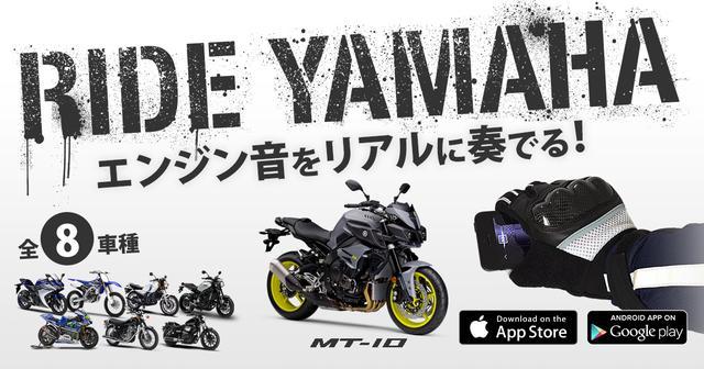 画像: Ride YAMAHA - バイク・スクーター | ヤマハ発動機株式会社