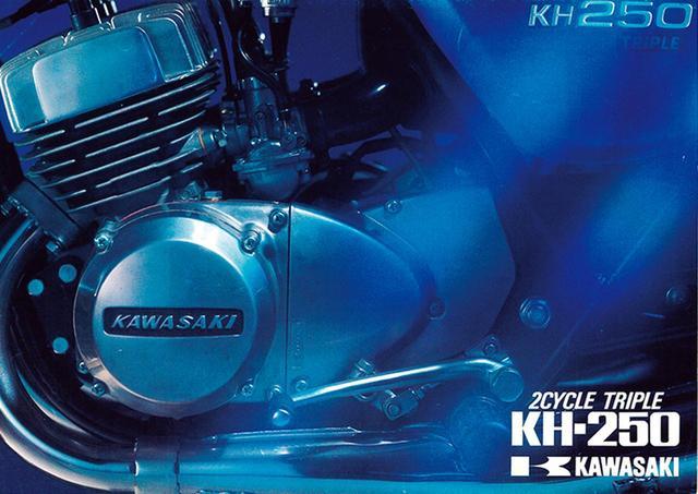 画像2: 【付録1】1979年型 KH250 カタログ