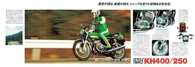 画像3: 【付録2】1980年型 KH250&KH400 カタログ