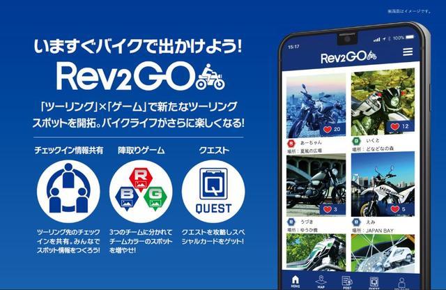 """画像: ※Rev2GOは「新たなツーリングスポットを開拓し、バイクライフをもっと楽しく」をテーマに、既存のスマートフォンアプリ""""RevQuest""""をリニューアルしたアプリです。"""