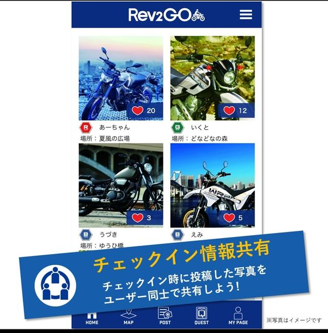 画像1: ツーリングがもっと楽しくなる「Rev2GO」の楽しみ方