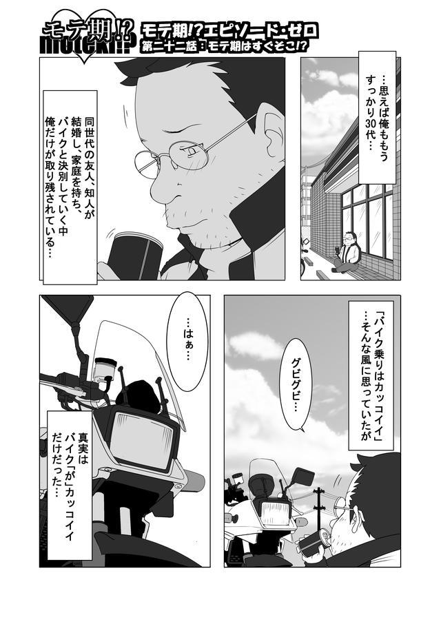 画像1: 『バイク擬人化菌書』連載:モテ期!?エピソード・ゼロ(第22話 モテ期はすぐそこ!?) 作:鈴木秀吉