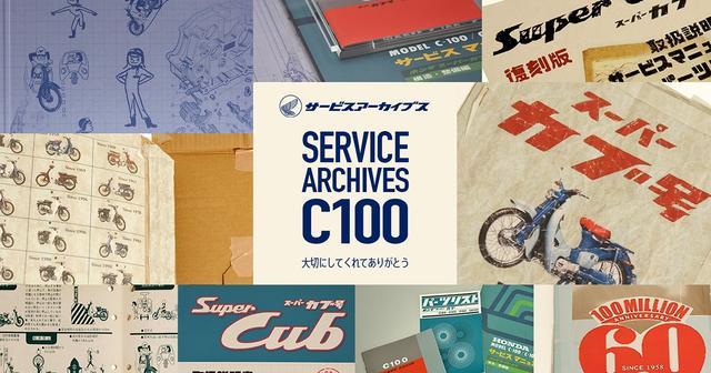 画像: SERVICE ARCHIVES C100|Honda|SUPER CUB FANSITE|スーパーカブファンのためのポータルサイト