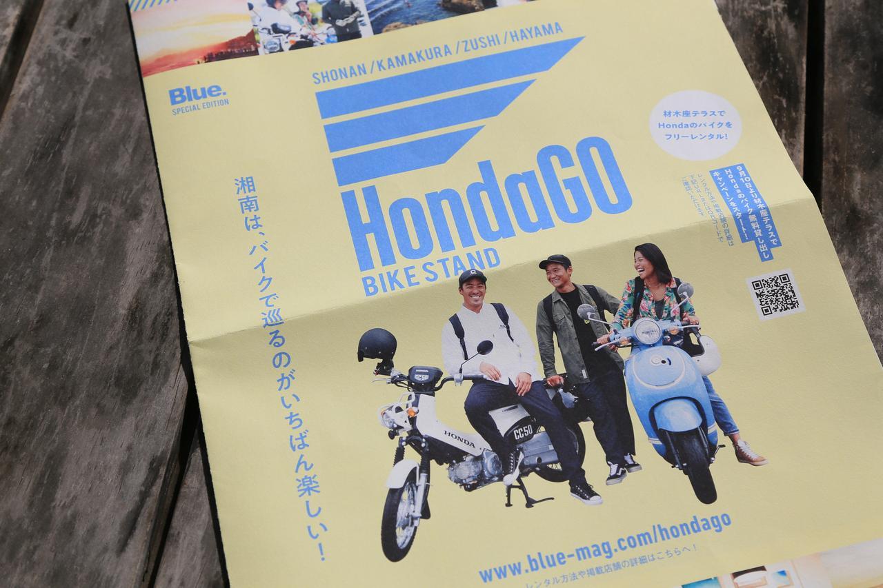 画像2: 観光地で使える〈無料のレンタルバイク〉この秋始まった「HondaGO BIKE STAND」を取材してきました!