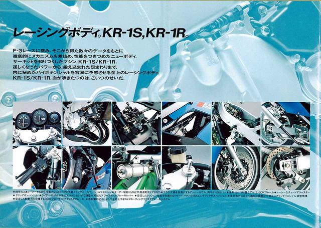 画像: カタログはKS-1SとKS-1Rをまとめて紹介しており、全6ページだが車両の右斜め後ろを大きく掲載したページを省略。左上に大きく掲載したページには多くの部分写真が並ぶ。